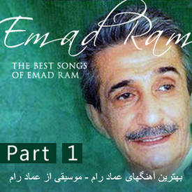 The Best Songs of Emad Ram - Part 1